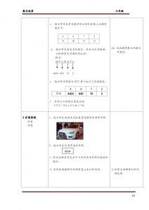 Latihan Matematik Tahun 4 Bermanfaat Modul P P Nombor Dan Operasi Tahun 3 Sjkc