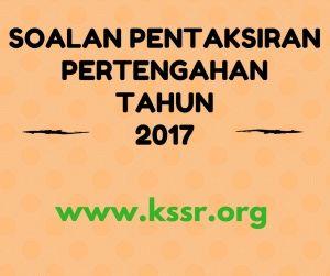 Soalan Pentaksiran Awal Tahun Pendidikan islam Tahun 1 Berguna soalan Peperiksaan Pertengahan Tahun 2017