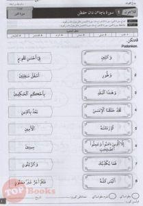 Soalan Pentaksiran Awal Tahun Pendidikan islam Tahun 1 Bermanfaat Ilmu Bakti 17 Praktis Pentaksiran Dskp Pendidikan islam Tahun 6