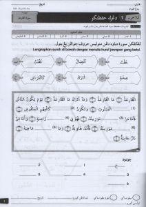 Soalan Pentaksiran Awal Tahun Pendidikan islam Tahun 1 Terhebat Ilmu Bakti 19 Praktis Pentaksiran Dskp Kssr Pendidikan islam Tahun 4