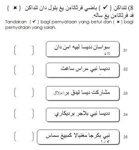 Soalan Peperiksaan Pertengahan Tahun Tasawwur islam Tingkatan 4 Hebat soalan Pendidikan Agama islam Tahun 2 Ujian 1 Bulan Mac 2017