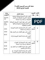 Download Rpt Bahasa Arab Tahun 1 Bermanfaat Kuiz Bahasa Arab Bulan Bahasa Of Kumpulan Rpt Bahasa Arab Tahun 1 Yang Boleh Di Muat Turun Dengan Segera
