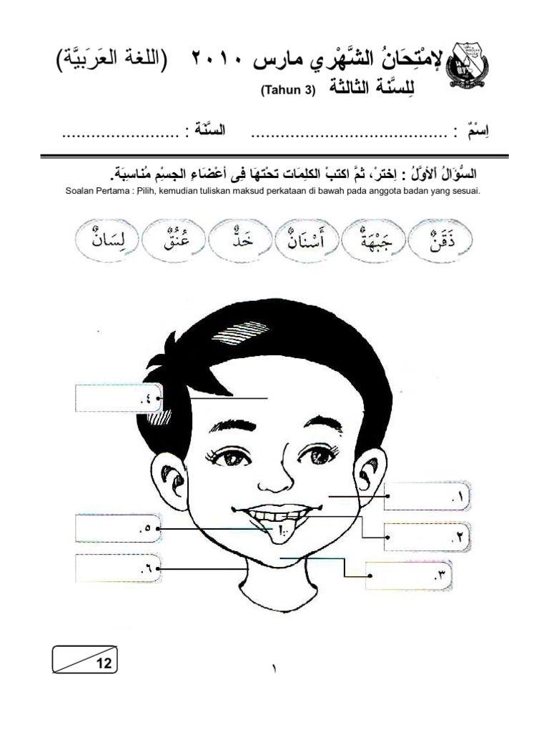 Download Rpt Bahasa Arab Tahun 4 Baik Dapatkan Peperiksaan Pertengahan Tahun Bahasa Arab Tahun 4 Yang Of Download Rpt Bahasa Arab Tahun 4 Yang Boleh Di Download Dengan Segera