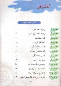 Download Rpt Bahasa Arab Tahun 5 Hebat Buku Teks Bahasa Arab Tahun 1 Kssr