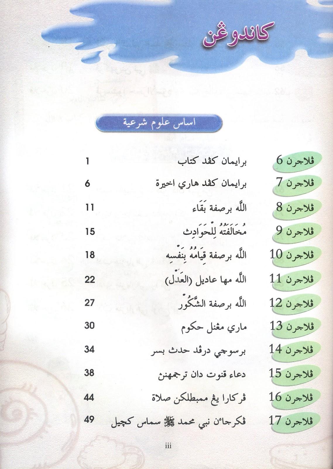 Download Rpt Bahasa Arab Tahun 5 Hebat Buku Teks Bahasa Arab Tahun 1 Kssr Of Himpunan Rpt Bahasa Arab Tahun 5 Yang Boleh Di Cetak Dengan Cepat