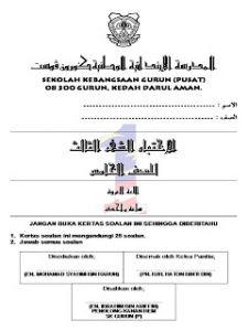 Download Rpt Bahasa Arab Tahun 5 Menarik Mohamad Syahmi Bin Harun Ujian Bulan Mac 2010