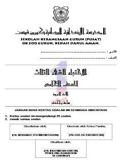 Download Rpt Bahasa Arab Tahun 5 Menarik Mohamad Syahmi Bin Harun Ujian Bulan Mac 2010 Of Himpunan Rpt Bahasa Arab Tahun 5 Yang Boleh Di Cetak Dengan Cepat