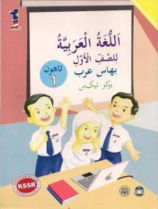 Download Rpt Bahasa Arab Tahun 5 Penting Panitia Pendidikan islam J Qaf Sk Bukit Dinding Bahasa Arab