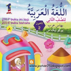 Download Rpt Bahasa Arab Tahun 5 Power Jeehan Al Maliziy Muat Turun Bahan Bahasa Arab 2017