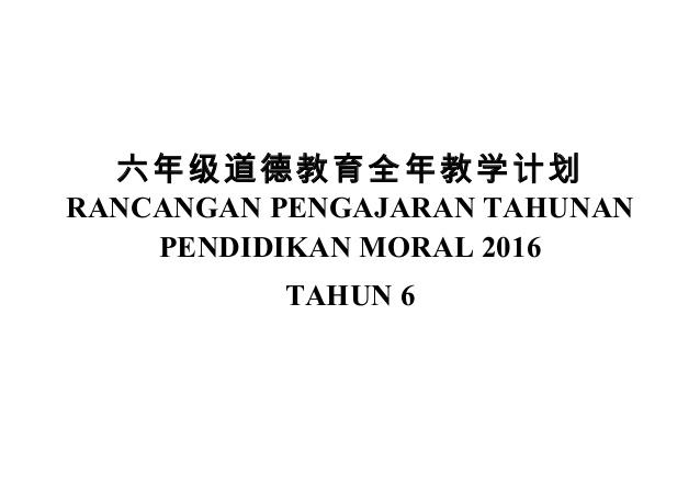 Download Rpt Pendidikan Moral Tahun 6 Hebat Rpt Pendidikan Moral Tahun 6 1 Of Download Rpt Pendidikan Moral Tahun 6 Yang Dapat Di Download Dengan Segera