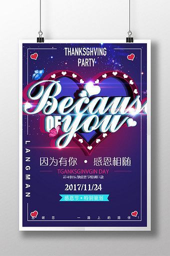 thanksgiving promotion poster design pikbest templates