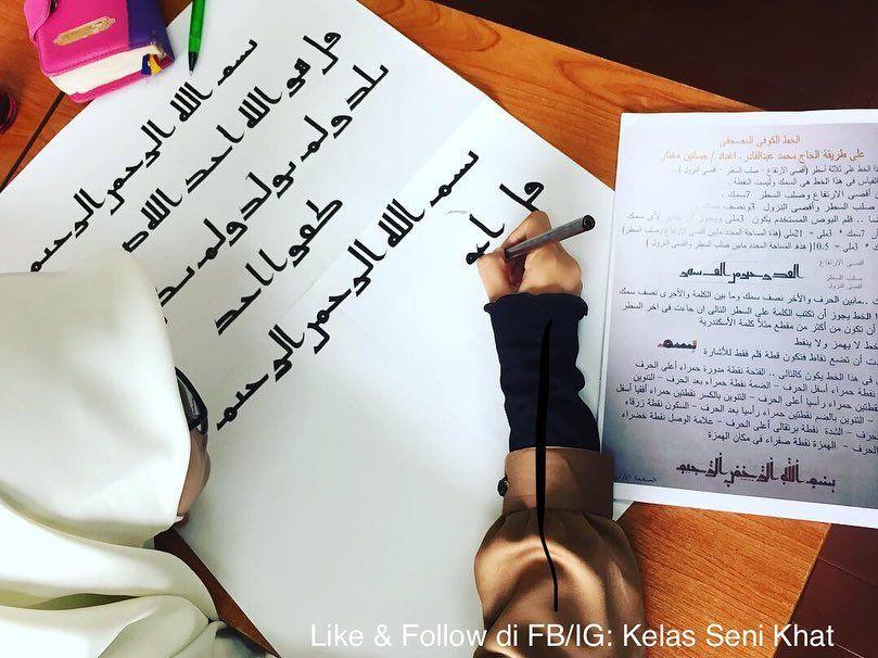 latihan khat kufi mushafi asmaa binti mohd azizi tingkatan 3 pelajar maahad