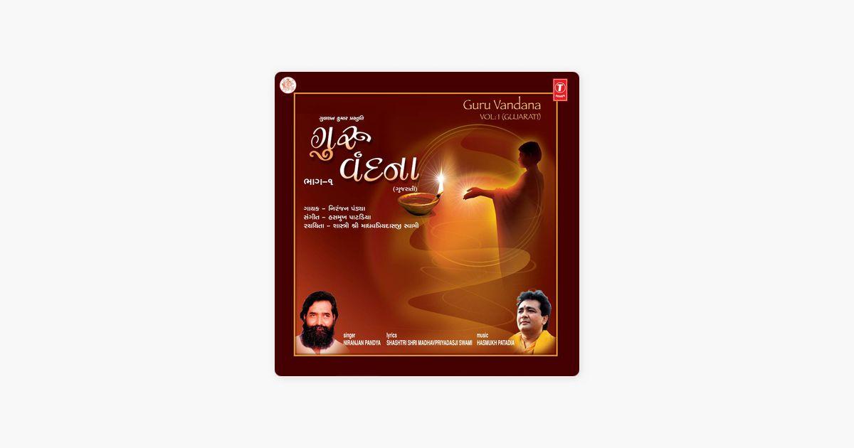 guru vandana vol 1 by niranjan pandya on apple music