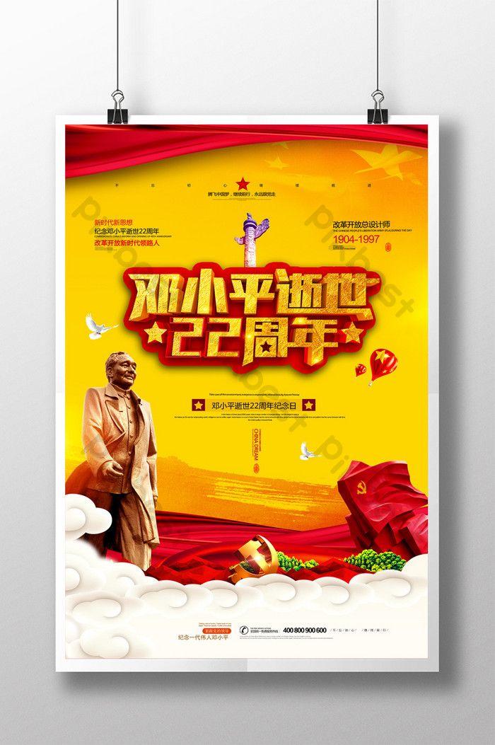 gaya bangunan parti poster hari ulang tahun ke 22 deng xiaoping