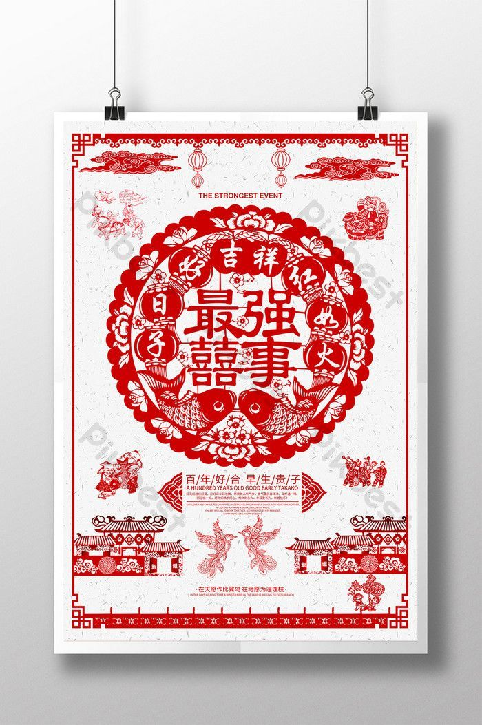 chinese style paper cut best wedding poster pikbest poster travel