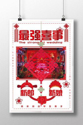 chinese style red wedding wedding poster pikbest templates